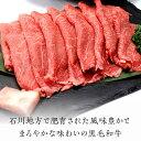 【ふるさと納税】 FT18-040 「いしかわ牛」または「福島牛」 モモ肉焼肉用 400g×1