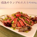 【ふるさと納税】 FN-0003 福島牛 牛のたたき 牛ラン...