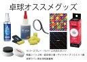 【ふるさと納税】AE05_Nittaku卓球メンテナンスセッ...