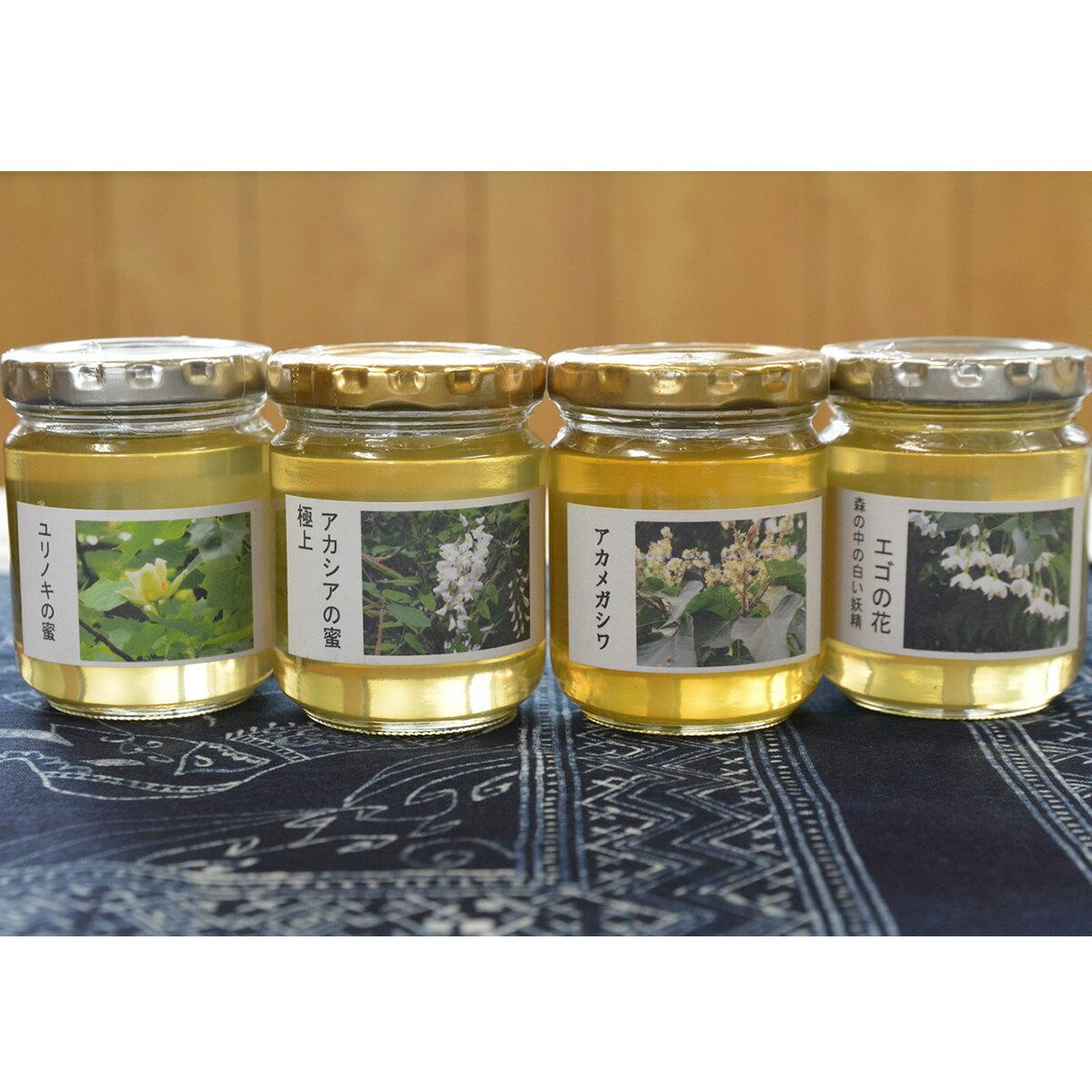 【ふるさと納税】4種類の花の香りを楽しむことが出来る純粋国産蜂蜜セット! 【アカシア・エゴ・ユリノキ・アカメガシワ】