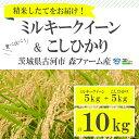 【ふるさと納税】BI01_食べ比べ!低農薬米こしひかりとミル...