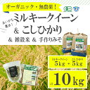 【ふるさと納税】BI02_古河市産有機栽培米ミルキークイーン...