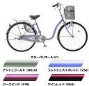 【ふるさと納税】塩野自転車 内装3段ギア・オートライトを搭載したディオラ【24型・26型】