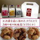 【ふるさと納税】BL13_桃林花(とうりんか)〜古河市の製菓会社と雪華で共同開発したかりんとう〜