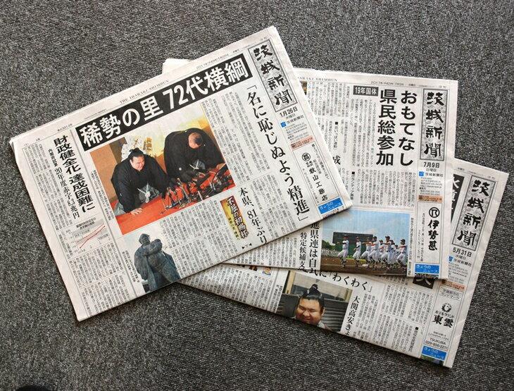 【ふるさと納税】BP01_茨城新聞3か月分