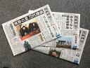 【ふるさと納税】茨城新聞12か月分