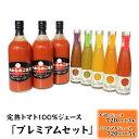ショッピング野菜 【ふるさと納税】34-2 大地の完熟トマト100%ジュース「プレミアムセット」