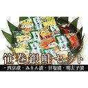 【ふるさと納税】笹巻銀鮭セット 【魚貝類・サケ・しゃけ・銀鮭・さけ・サーモン】