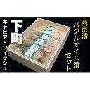 【ふるさと納税】下町キャビア・フィッシュセット 【魚貝類・加...