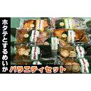 【ふるさと納税】ホタテとするめいかバラエティセット 【魚貝類...