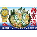 【ふるさと納税】切落し西京漬けセット 2.2kg 【魚貝類・...