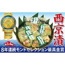 【ふるさと納税】切落し西京漬けセット 3.4kg 【魚貝類・...