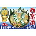 【ふるさと納税】切落し西京漬けセット 4.6kg 【魚貝類・...