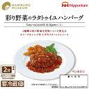 【ふるさと納税】彩り野菜のラタトゥイユハンバーグ 6パック ...