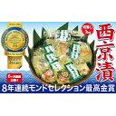 【ふるさと納税】切落し西京漬けセット1kg 6ヶ月連続お届け...