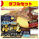 【ふるさと納税】4種のチーズの極み焼きハンバーグステーキ ダ...