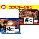 【ふるさと納税】極み焼きハンバーグ4種のチーズ&和風おろしソ...