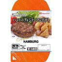 【ふるさと納税】ハンバーグ&ジャーマンポテト 150g×6P...