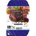 【ふるさと納税】デミグラスハンバーグほぐし牛肉入りソース 1...