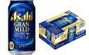 【ふるさと納税】アサヒ Alc7%ビールグランマイルド350...