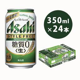 【<strong>ふるさと納税</strong>】アサヒ 糖質ゼロ「スタイルフリー」350ml×24本 【お酒・<strong>ビール</strong>】