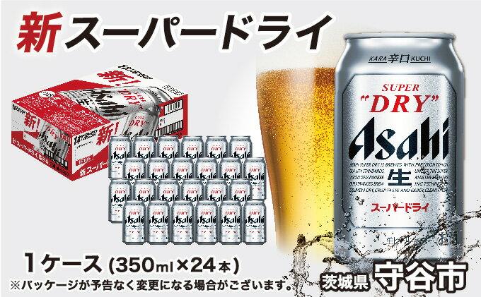 【ふるさと納税】アサヒ 究極の辛口スーパードライ350ml×24本 【お酒・ビール】