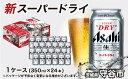 【ふるさと納税】アサヒ 究極の辛口スーパードライ350ml×...