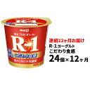 【ふるさと納税】R-1ヨーグルトこだわり食感24個 12か月連続お届け 【定期便・乳製品・ヨーグルト...