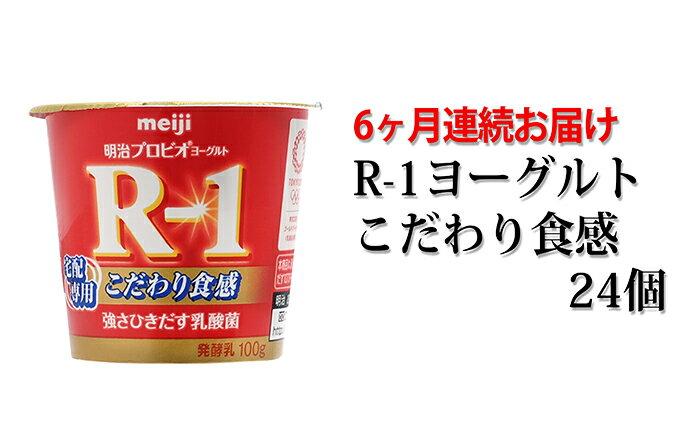 【ふるさと納税】R−1ヨーグルトこだわり食感24個 6か月連続お届け 【乳製品・ヨーグルト・定期便・頒布会】