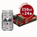 ショッピングアサヒスーパードライ 【ふるさと納税】程よく飲みたい方に!!アサヒスーパードライ250ml缶×24本(1ケース) 【お酒・ビール】