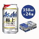 【ふるさと納税】アサヒキレ味冴える「極上」350ml×24本(1ケース) 【お酒・ビール】