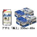 【ふるさと納税】アサヒキレ味冴える「極上」350ml×48本...