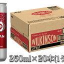 【ふるさと納税】人気炭酸水ウィルキンソン250ml×20本(...