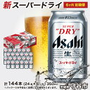 【ふるさと納税】アサヒ スーパードライ定期便6ヶ月1ケース ...