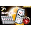 【ふるさと納税】アサヒスーパードライ 350ml缶 24本入...