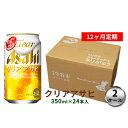 【ふるさと納税】クリアアサヒ 350ml缶 24本入 2ケース 12ヶ月定期便 【定期便・お酒・ビール・クリアアサヒ】