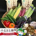【ふるさと納税】No.014 奥久慈の恵「うまかっぺ米」と季...