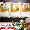 【ふるさと納税】No.053 奥久慈のおいしいお米セット