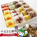 【ふるさと納税】No.067 和菓子詰め合わせセット