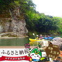 【ふるさと納税】No.079 那珂川1日カヌー体験