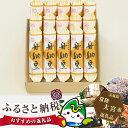 【ふるさと納税】No.085 舟納豆味わいセット 15本入り...
