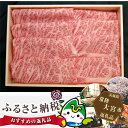 【ふるさと納税】No.100 瑞穂農場で育てた常陸牛肩ロース...