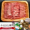 【ふるさと納税】No.103 瑞穂農場で育てた常陸牛焼肉セッ...