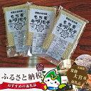 """【ふるさと納税】No.116 常陸大宮産""""もち麦""""キラリモチ..."""