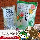 【ふるさと納税】No.117 常陸大宮市産のもち麦とお米セッ...