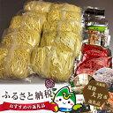 【ふるさと納税】No.121 奥久慈ラーメン 10食セット