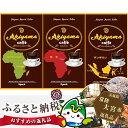 【ふるさと納税】No.127 サザン珈琲オリジナル ACG-...