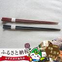 【ふるさと納税】No.157 夫婦箸