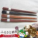 【ふるさと納税】No.182 拭き漆箸セット(4膳)