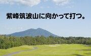 【ふるさと納税】下館ゴルフ倶楽部 プレー無料券(平日2名様)